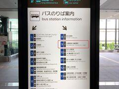 大阪・伊丹空港(大阪国際空港)2F  本日の宿泊ホテルの『ヒルトン大阪』までは空港リムジンバスを 利用します。  大阪駅(梅田駅)方面の空港リムジンバスに乗車するため、 赤色の枠で囲んだ「大阪駅前(梅田駅)」行きのバスのりば (9番)に向かいます。  ここまでの旅行記はこちら↓  <大阪 ① 羽田空港第2ターミナルの『ANAラウンジ(本館北)』& 『パワーラウンジセントラル』&『パワーラウンジノース』巡り♪ 朝のクロワッサンは?>  https://4travel.jp/travelogue/11651984  <大阪 ② 全日空NH17便(羽田-伊丹間)搭乗記♪ 羽田空港第2ターミナルの『ANAラウンジ(本館南)』& 『エアポートラウンジ(南)』巡り(^^♪>  https://4travel.jp/travelogue/11678288  <大阪★2020年8月5日、伊丹空港がリニューアル♪ 『ホテル ラスイート神戸』【ル・パン神戸北野】 『グランフロント大阪』2020年9月10日にオープンした ウメキタフロアのグルメ店&複合商業施設『LINKS UMEDA』>  https://4travel.jp/travelogue/11646742  <大阪★世界初のルイ・ヴィトンのカフェ【ル カフェ ヴィー】 世界初のルイ・ヴィトンのレストラン【スガラボヴィー】 5つ星『パレスホテル東京』と同じパレスホテルグループのホテル 『ゼンティス大阪』が開業!【アップステアーズ】大阪>  https://4travel.jp/travelogue/11646977