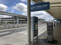 大阪・伊丹空港(大阪国際空港)1F  「大阪駅前(梅田駅)」行きの空港リムジンバスのバスのりば (9番)の写真。