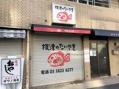 東京・根津【根津のたいやき】  1957年創業の老舗で、売り切れ必至の超人気店【根津のたいやき】の 写真。  昔、たい焼きの食べ歩きをしていた際にいただいたことがあります。  根津の名物でもある朝から行列が絶えないたい焼き屋さんです。 東京の3大たい焼き屋と言えば、麻布十番の【浪花家総本店】、 四谷の【わかば】、人形町の【柳屋】ですが、【根津のたいやき】は 1916年創業の人形町の【柳屋】の分店です。  <営業時間> 10:00~あんが売り切れるまで(12:30~14:00頃) 定休日:土曜・日曜・不定休 (店舗Twitterにて月毎に通知)