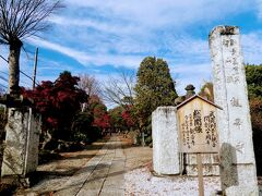 武蔵野三十三観音24番般若山 観音寺 に到着です。 23番の浄心寺から途中でコンビニに寄り道しても 20分ぐらいでつきました。