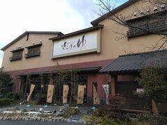 ●さらさのゆ  昔、一度だけ来たことあるような、ないような…。 某サイトでは、大阪でナンバーワンのスパ銭「さらさのゆ」 大阪では珍しい100%源泉かけ流しの温泉になります。 茶色のお湯で、よくありがちな無色透明ではありません。 なので、この界隈にしてはめちゃくちゃ貴重です。 人も少なかったので、ゆっくり楽しめました。
