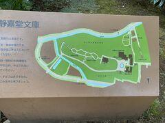 静嘉堂文庫というのは元々岩崎家の墓所が先にあった場所のお隣に 後から建てられた建物のようです。 墓所の方に行ってみます。