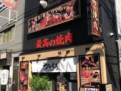 東京・千駄木【黒毛和牛 焼肉 うしくろ】  【黒毛和牛 焼肉 うしくろ】千駄木店の写真。  数分歩いたところにウシのオブジェのある「人生最高の焼肉」と 書かれた焼肉屋さんがありました。  店頭の壁に飾られたオブジェの牛は舌を出しています (^^♪  パンはすぐに消化してしまうので、焼き肉を食べることに・・・。 行列に並びます。しかし、なかなか行列が進まない。