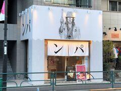東京・千駄木【高級食パン専門店 真打ち登場】  2019年11月7日にオープンした【高級食パン専門店 真打ち登場】 千駄木店の写真。  わー!「ンパ」だぁ。 どなたかのブログでこのインパクトのあるパン屋さんの ジョニー・デップ風のイラスト画を見ました。 こちらが本店。いろんな店舗があるようです。  今、話題のベーカリープロデューサー岸本拓也氏がプロデュース。  大人気高級食パン専門店「考えた人すごいわ」、 「午後の食パン これ半端ないって!」、「うん間違いないっ!」、 「乃木坂な妻たち」などもプロデュースした手腕が ここでも発揮されています。