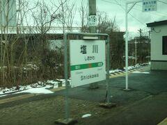 塩川。 磐越西線の喜多方以遠へ行く列車は、会津若松~喜多方間では塩川しか停まらないが、喜多方ゆきは、堂島、笈川、姥堂、会津豊川と停留所みたいな駅にも停まる。