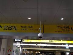 川崎駅。JR川崎駅北口東より徒歩2分ってそこまで早いかは分からないが近かった。 北口東は北改札でいいんでしょうか?と思ったらその奥の明るいほうの看板で、北口東の表示が出現