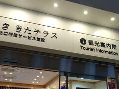 左手に かわさききたテラス 川崎駅北口行政サービス施設、観光案内所。行政サービスがこういうところにあるの便利だけど結構混んでましたね。観光案内所はやはりあると助かりますって川崎市ってあるのね。