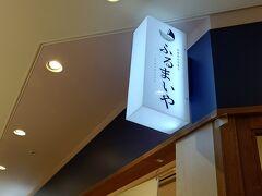 日本酒がたくさんならんだ ふるまいやアトレ川崎店