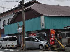 少し時間があるので、駅前通りにある王来軒というお店でお昼ご飯いただきます。