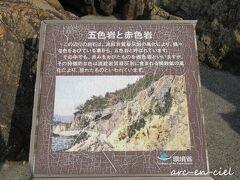 やっぱり、五色岩と赤色岩の看板! 仙酔島は、日本で唯一五色岩が見られる場所なんだそうです。 「赤」「黄」「白」「青」「黒」の五色。