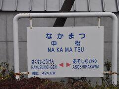 中松駅到着