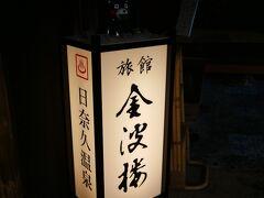 日奈久温泉 金波楼
