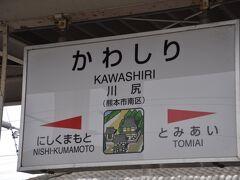 川尻駅停車