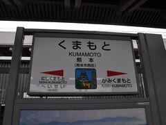 熊本駅に戻って来ました。