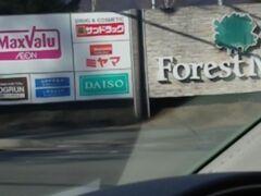 ショッピングモールが見えて来ました。