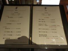 日本料理 錦