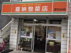 まずはランチを古仁屋(こにや)港界隈で。近くのお店が軒並み満席だったため、さまよったあげくこちらの喜納惣菜店へ入る。