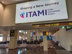 伊丹空港は羽田より人がいないですね。