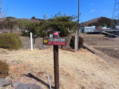 烏川土手沿いの散歩道に立つ小栗公顕彰慰霊碑表示板