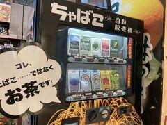 こんな自販機もあり さすが静岡だわ