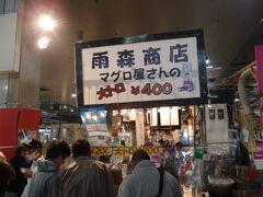 唐戸市場 活きいき馬関街