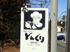 草津温泉に着いてから先ずはお昼ご飯へ