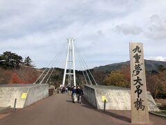 歩道専用として『日本一の高さ』を誇る吊橋