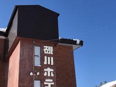 2/27 早朝家をでて中央自動車道をひた走り10時過ぎに横手山スキー場に到着。 今夜の宿である硯川ホテルに車を置かせてもらい、スキー開始です。