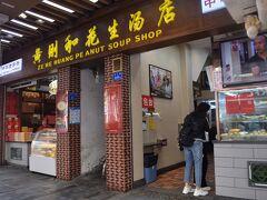 この通りにあるコチラの黄則和花生湯店へ。  ココはピーナッツのスープが有名なお店。 ピーナッツスープってどうなんだろう…。 苦手な気もするんだけど、お値段も安いので食べてみよう。