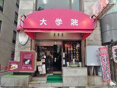 ランチに選んだ店は、横浜のレトロカフェ「コーヒーの大学院」。前から気になっていたのです。見た目がもうしぶい。心惹かれるんだよな(*°∀°)=3