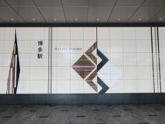 博多駅に到着、小倉からはアッという間です。