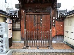 大覚禅師が宋より大宰府へ来朝した際に開いた禅寺、円覚寺。