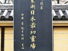 東長寺は唐から帰った弘法大師が日本で最初に開山した密教寺院です。