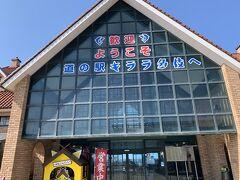 道の駅キララ多伎です。 外観はかなり大きいのですが、思ったよりもお土産の数が少なかったです。 後、道の駅の切符は売ってないとのことでした。。。 こんなに大きいのに! イチジクが名産のようで、おやつにイチジククレープを食べました。 なかなか珍しいですよね。