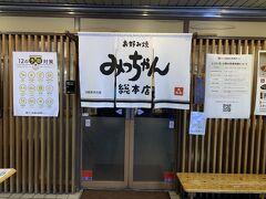 広島といえばお好み焼きということで口コミの高かったこちらのお店にきました! ホテルから徒歩3分くらいでしたw