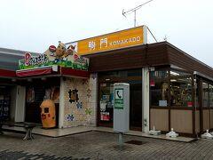 神奈川県へ出向く前に、東名高速道路の駒門パーキングエリアへ立ち寄りました。軽く腹ごしらえをしていきます。。
