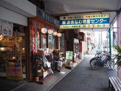 そして界隈の中核に位置する「おきなわ物産センター」では、沖縄県内でしか手に入らない、生活雑貨や食料品がたくさん売られています。。