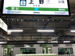 で、ようやく今回の旅のスタート地点へ。田町駅から京浜東北線に乗り上野駅で下車。