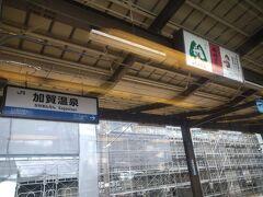 加賀温泉なんて最高だろうな、 目を覚まして、新幹線で建設なんてしないでくれ!