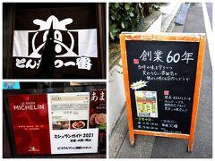 旦那様が以前から「ここのとんかつが食べたいー」と煩くて…(笑) 創業60年、いかにも京都という感じのゴチャゴチャした路地が入り組んだ、そんな住宅地のど真ん中にありました。 ミシュランガイド2021でビブグルマン店として掲載され、価格以上の価値があるレストランとして更に人気沸騰中。