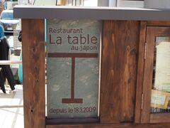 改札すぐの踏切を渡ると、看板。 リゾートレストランぽい素敵な感じですね。  ラ・ターブル・オ・ジャポン(仏語で日本の食卓かな) 2009年に京都で開業して、10年の賃貸更新時に藤沢市片瀬に移転したそうです。