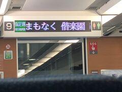 梅の名所・偕楽園駅に臨時停車らしい。