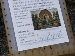 即成院。ここの仏様が毎年恒例の国宝仏像カレンダー2021年版の7月、8月に選ばれたそう。これのすごいところはここの仏様が重要文化財なのに「国宝」のカレンダーのなかに登場してるってことらしい