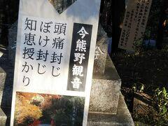 次に今熊野観音寺