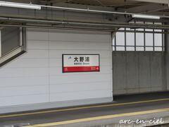 宮島を通り過ぎ、大野浦で下車。 ここからは、お宿の送迎車で向かいます。