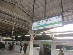 11時頃に上野駅に到着しました