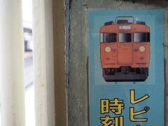 大船駅では、この3月のダイヤ改正で姿を消す、185系の特急「踊り子」号を撮影します。駅の柱には、昭和50年代まで活躍していた、153系電車のシールが貼られていました。。