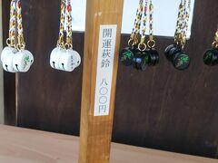 梨木神社。鈴のお守り。開運萩鈴。この神社では年中行事として萩まつりが行われている。