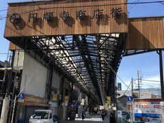 円頓寺(えんどうじ)商店街に入ります