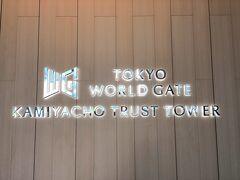 東京の虎ノ門・神谷町エリアに誕生した 複合施設『TOKYO WORLD GATE』街区内にある 『神谷町トラストタワー』のオフィスロビーです。  『神谷町トラストタワー』のオフィスロビー(1階)と 『東京エディション虎ノ門』(31~36階)は、世界的建築家である 隈研吾氏のデザインです。  2020年11月16日にオープンした【Cafe & Bakery GGCo. (カフェ&ベーカリー ジージーコー神谷町)】がオフィスロビー(1階) に入っています。別途、ブログに載せたいと思います。   <『神谷町トラストタワー』のオフィスロビーのデザイン> 「森のような、やわらかであたたかい空間」を目指し、国際的な ビジネス・交流拠点を担う「東京ワールドゲート」の顔にふさわしい 洗練されたロビーを創造しました。 優雅な曲線を描く天井ルーバーや、繊細な陰影を生み出す線状パイプの 小さな粒子が屋外の豊かな緑と呼応し、シャープでありながら 温かみのあるヒューマンスケールなオフィスエントランスを 実現しました。